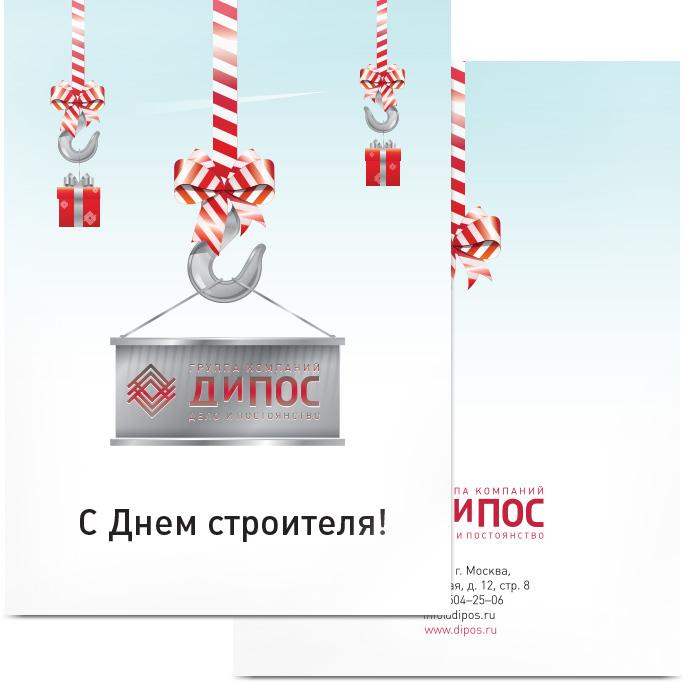 Открытки, корпоративные открытки ко дню строителя