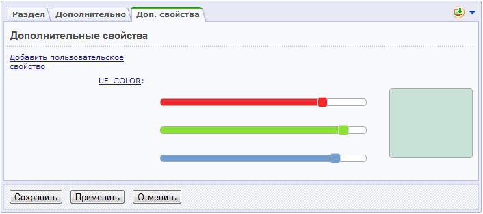 Битрикс добавить пользовательское свойство приоритет применимости скидки битрикс